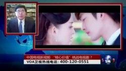"""时事大家谈: 中国出台电视剧新规,""""核心价值""""统战电视剧?"""