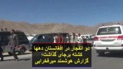 دو انفجار در افغانستان دهها کشته برجای گذاشت؛ گزارش هوشمند میرفخرایی