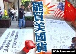 中美贸易摩擦过程中中国内地出现抵制美国货行动 (网络照片)