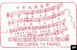 台北邮局的国歌宣传戳上有笔误