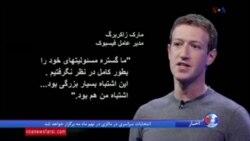 مدیر عامل فیسبوک با سوالات اعضای کنگره آمریکا مواجه می شود