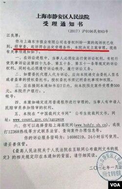 上海静安区法院受理通知书