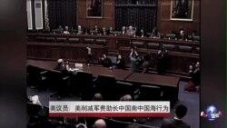 美议员:美削减军费助长中国南中国海行为
