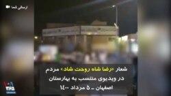 شعار «رضا شاه روحت شاد» مردم در ویدیوی منتسب به بهارستان اصفهان – ۵ مرداد ۱۴۰۰