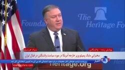 مایک پمپئو: پول برجام به جای مردم ایران به حزب الله و حماس رسید
