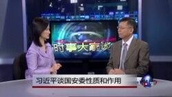 中国媒体看世界:习近平谈国安委性质和作用