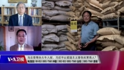 时事大家谈:马云受辱孙大午入狱,习近平以爱国主义警告民营商人?