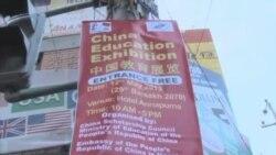 中国对尼泊尔投资增长