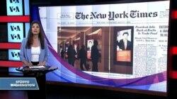 1 Ağustos Amerikan Basınından Özetler