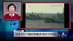 VOA连线:日本新年度国防预算