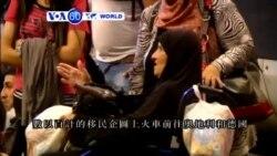 VOA國際60秒(粵語): 2015年9月1日