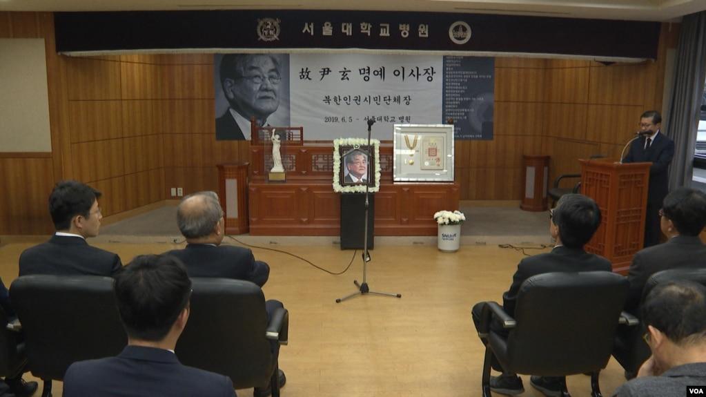 윤현 북한인권시민연합 명예이사장의 영결식 5일 한국 서울대학교 병원에서 엄수됐습니다.