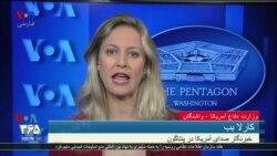 خبرنگار صدای آمریکا در پنتاگون به نقل از مقامات نظامی: احتمال جنگ ایران و آمریکا وجود ندارد