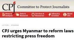 CPJ ရဲ႕ သမၼတဦးထင္ေက်ာ္ထံ အိတ္ဖြင့္ေပးစာ