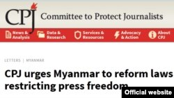 Le logo Le Comité pour la protection des journalistes (CPJ)
