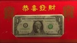 «Счастливые деньги» на китайский новый год