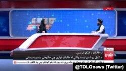 نیوز اینکر بہشتہ ارغند طالبان میڈیا ٹیم کے رُکن مولوی عبدالحق حماد سے کابل شہر کی صورتِ حال پر گفتگو کر رہی ہیں۔