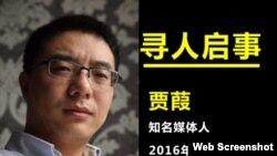 国际特赦紧急呼吁关注中国媒体人贾葭(国际特赦组织网站图片)