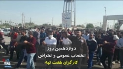 دوازدهمین روز اعتصاب عمومی و اعتراض کارگران هفت تپه