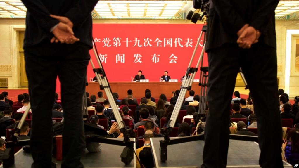 中共十九大新聞發言人庹震在人民大會堂舉行新聞發布會(2017年10月17日)