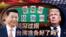 海峡论谈:川习会,台湾准备好了吗?