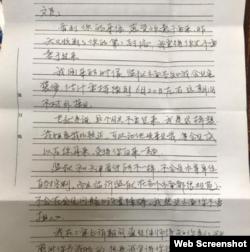 中國知名人權律師王全璋的妻子李文足收到丈夫寄來的信件(推特照片)