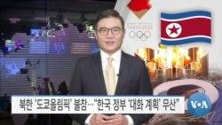 """[VOA 뉴스] 북한 '도쿄올림픽' 불참…""""한국 정부 '대화 계획' 무산"""""""