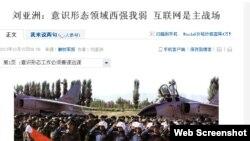 搜狐军事10/15/2013网页截屏:国防大学政委刘亚洲:意识形态领域西强我弱 互联网是主战场