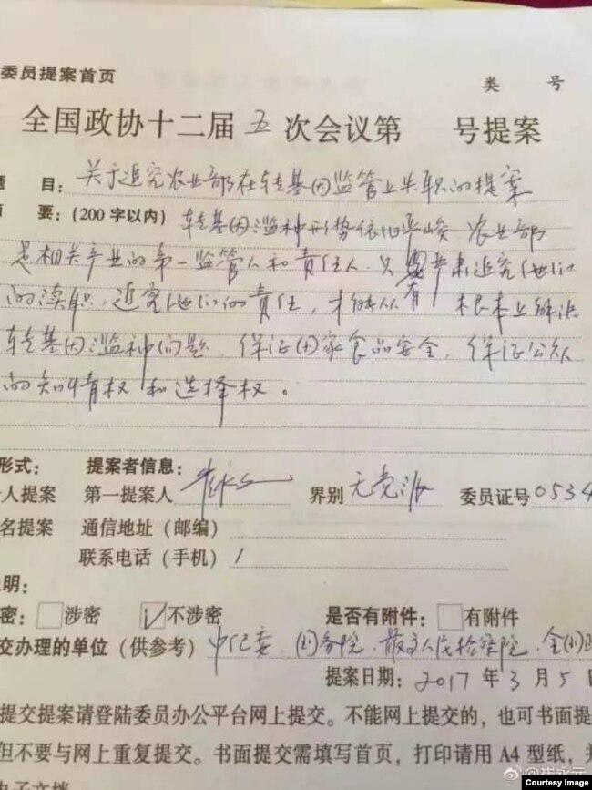 崔永元问责转基因监管失职的提案首页。(微博图片)
