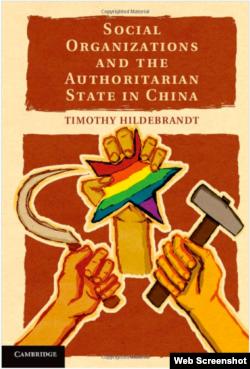 《中國的社會組織和專制政府》一書的封面。(照片來源:亞馬遜網站截圖)