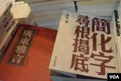 彭志銘的攤位以「文化救港」為主題,推出多本探討簡體字的正字及廣東話文化的書籍。(美國之音湯惠芸)