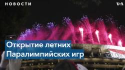 В Токио открылись XVI летние Паралимпийские игры
