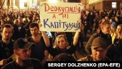 """Акция протеста против так называемой """"Формулы Штайнмайера"""" по Донбассу. Киев, 2 октября 2019 г."""