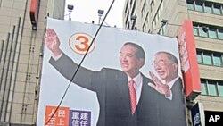 亲民党竞选总部