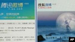 چین: جنسی مواد پر مشتمل 50 ویب سائٹس بند