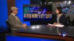 """海峡论谈:台湾推动入联 北京批台独""""幽灵复活"""""""