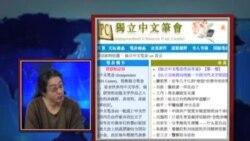 时事大家谈: 独立中文作家:现状与前路