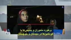 برخورد ماموران و بسیجیها با کپرنشینها در سیستان و بلوچستان