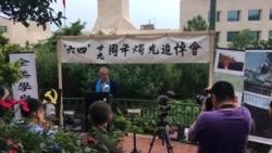 全美学自联于中国大使馆门前举办六四纪念会