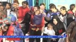 اتحادیه اروپا خواستار کمک کشورهای عضو برای اسکان مجدد پناهجویان شد
