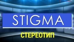 «Газетная лексика» - Stigma - Стереотип
