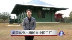 走进美国: 美国贫穷小镇盼来中国工厂