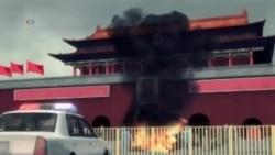Tiananmen ရင္ျပင္ ယာဥ္တုိက္မႈ