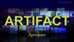 """Газетная лексика с """"Голосом Америки"""" Artifact - Артефакт"""
