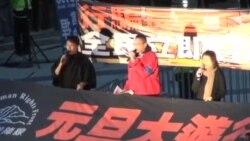 香港新年大游行 高呼特首梁振英下台