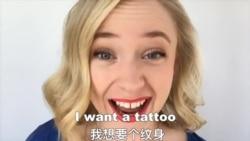 OMG!美语 Tattoo!