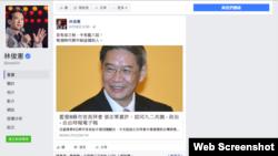 台湾民进党立法委员林俊宪(Facebook截图)
