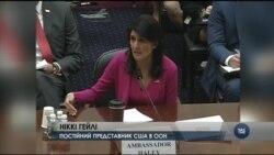 Посол США в ООН на слуханнях у Конгресі запевнила у підтримці США Мінських угод. Відео