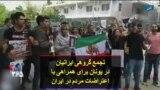 تجمع گروهی ایرانیان در یونان برای همراهی با اعتراضات مردم در ایران