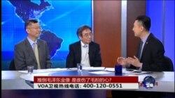 VOA卫视(2016年1月12日 第二小时节目 时事大家谈 完整版)